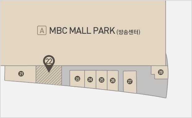 MBC Mall Park  1층 오가다 위치