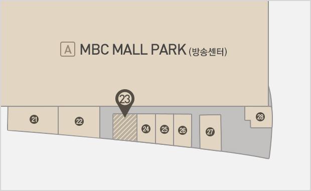 MBC Mall Park  1층 나뚜루팝 위치